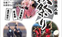 ダラス日本秋祭り、9月24日(日)
